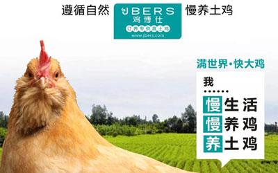 """【鸡博仕】每一种费劲背后都有一只""""超级好吃的鸡"""""""