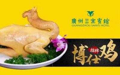 """【活动预告】广州""""最具风味名鸡""""三寓宾馆博仕鸡""""快来抢购"""""""