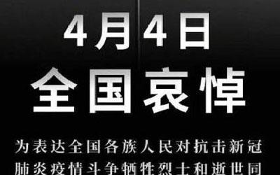 """【鸡博仕】清明""""战疫""""英烈祭"""